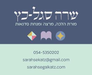 שרה סגל-כץ פרטי יצירת קשר